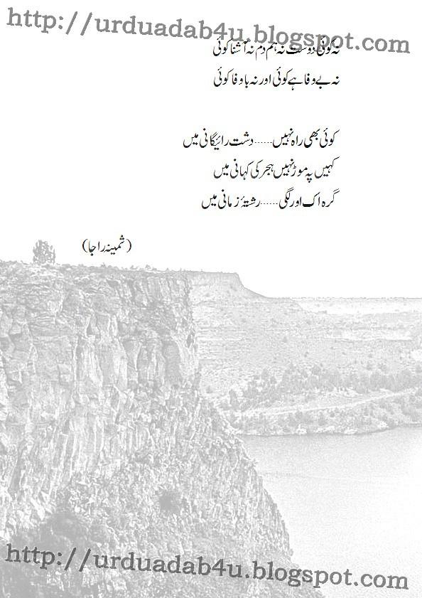 URDU ADAB: Salgirah; A Beautiful Urdu Poem By Samina Raja