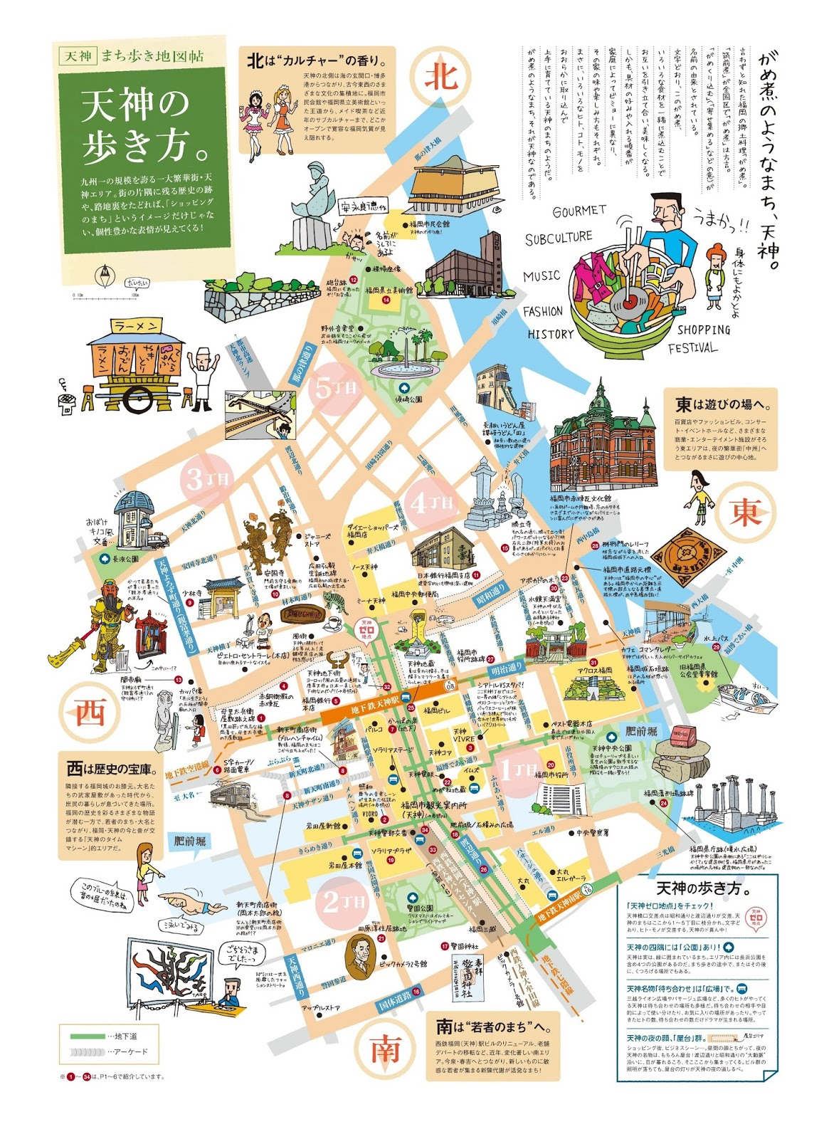 Rufiw: [玩食] 2015 跨年福岡自駕遊 超好逛~天神地下街和天神一帶 (含散步地圖)