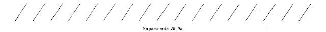 первые уроки каллиграфии