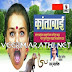 Kantabai Marathi (2016) Album Songs