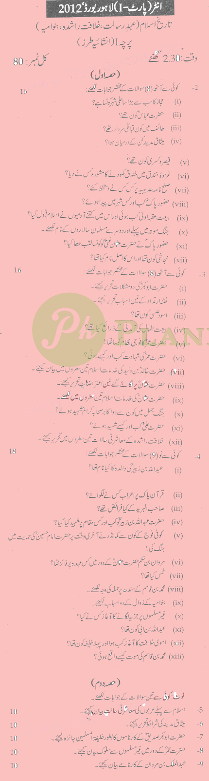 Intermediate Part 1 Past Papers Lahore Board History of Islam 2012