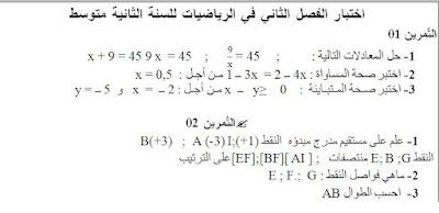 اختبار الفصل الثاني في الرياضيات للسنة الثانية متوسط 2017