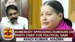 Somebody spreading rumours on AIADMK Supremo Jayalalithaa for Political Gain | Avadi Kumar, AIADMK