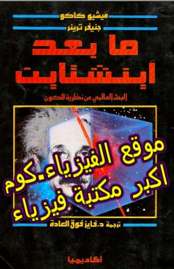 تحميل كتاب مابعد اينشتاين pdf برابط مباشر