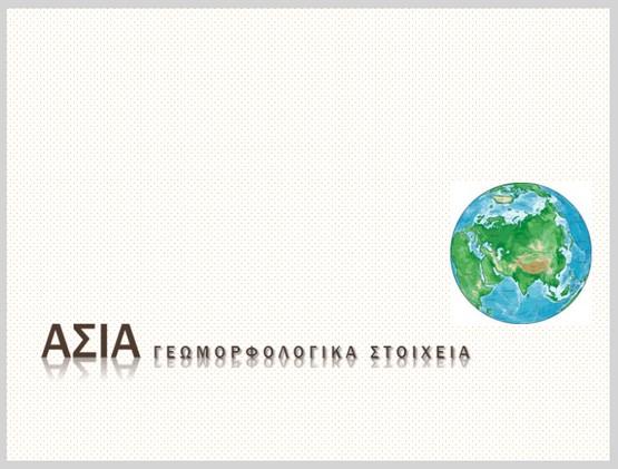 http://atheo.gr/yliko/geost/asiageo/index.html