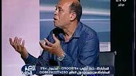 برنامج اللعبه الحلو حلقة الاربعاء 2-8-2017  لقاء مع ك.هشام يكن و الناقد الرياضى احمد الشامى