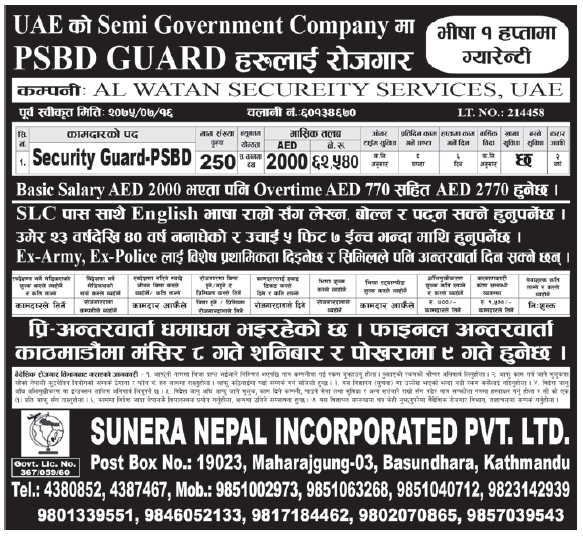 Jobs in UAE for Nepali, Salary Rs 62,540, PSBD Security Guard