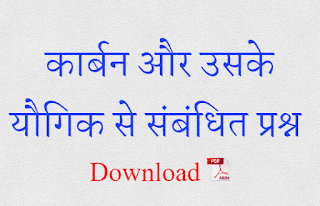 carbon and its compounds important questions in hindi