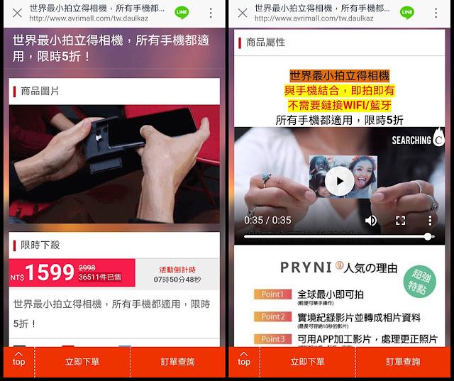 臉書 Prynt 詐騙 世界最小拍立得相機
