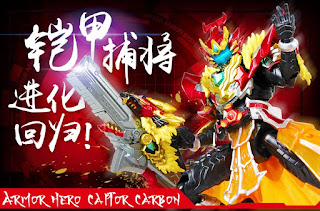 https://4.bp.blogspot.com/-UpIA7M5yxew/V4naMTCWsfI/AAAAAAAAIG0/7h7zQUAz-1kNrYZdGIAHfyc2njComE8KgCLcB/s1600/armor_hero_captor_carbon_action_figure_1.jpg