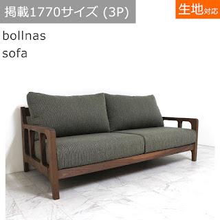 【SF-I-113】ボルネス ソファ