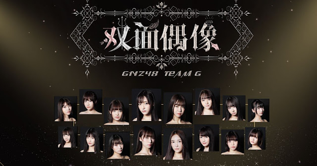 gnz48 original stage theater shuangmian ouxiang