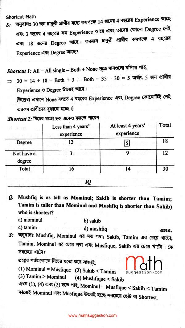 BKB Exam Math Solution MTO 2017 2