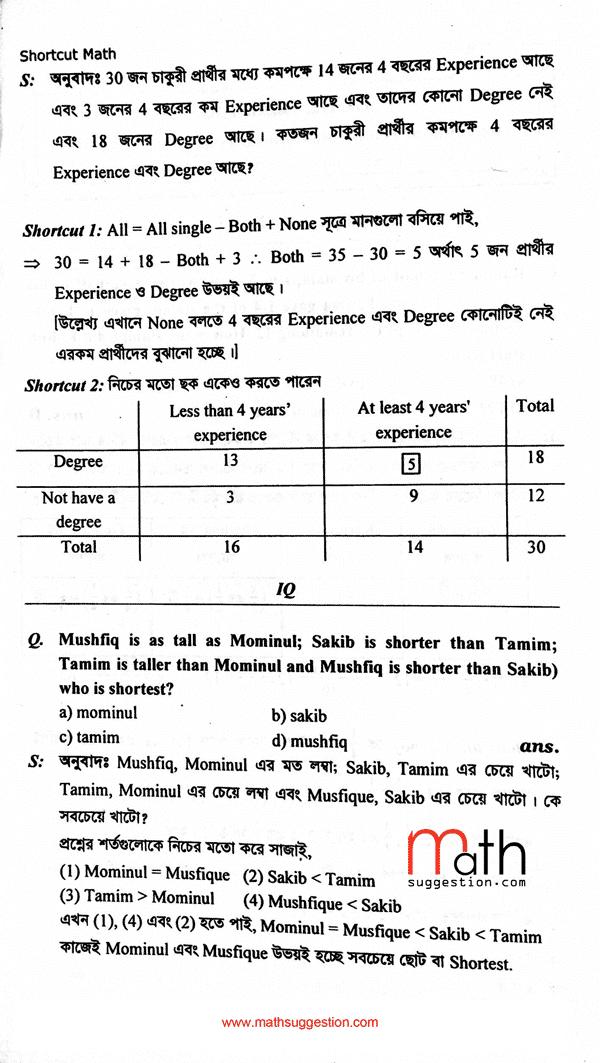 BKB Exam Math Solution MTO 2017 2