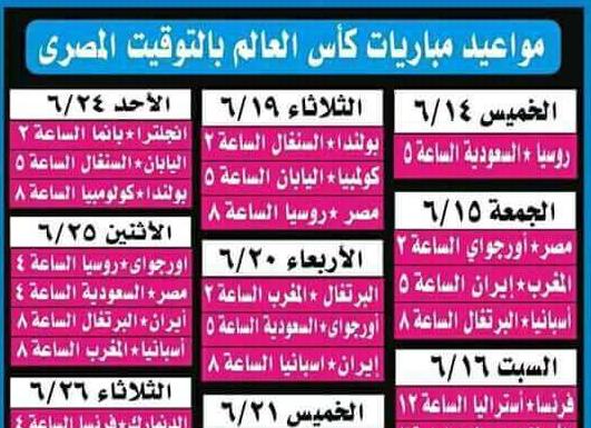 جدول مباريات كأس العالم بالتوقيت المصرى كاملة مواعيد ماتشات كاس