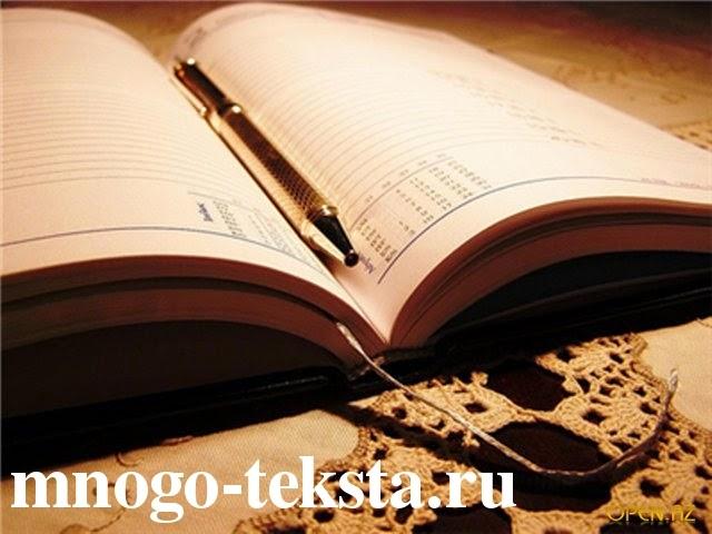 Зачем вести дневник, Какая польза от ведения дневника, Нужно ли вести свой дневник