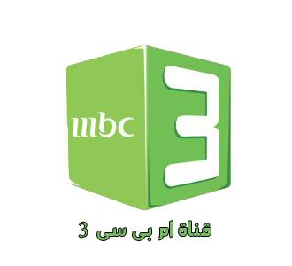 مشاهدة قناة mbc3 بث مباشر للجوال على يوتيوب اون لاين بدون تقطيع على الانترنت