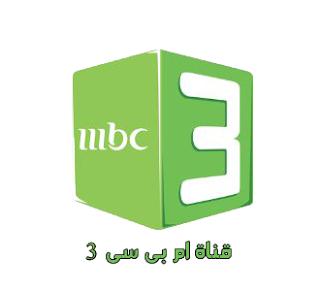 مشاهدة قناة mbc3 بث مباشر مجانا على يوتيوب اون لاين بدون تقطيع على النت hd
