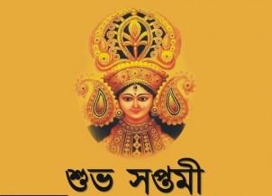 Happy Durga Saptami Images 2018