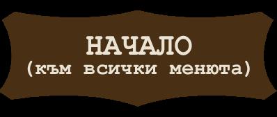 https://mk-meniuta.blogspot.bg/
