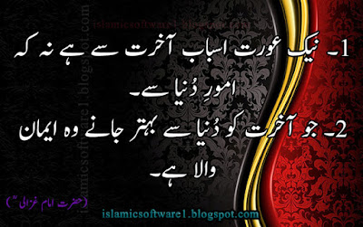 Hazrat Imam Ghazali quotes in urdu