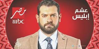 خريطة مسلسلات رمضان 2017 على قناة MBC مصر