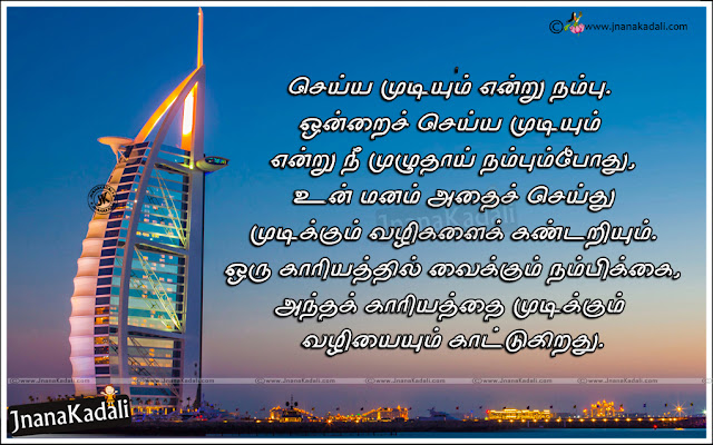 tamil kavithai, best tamil latest Quotes, tamill famous sayings in Tamil font