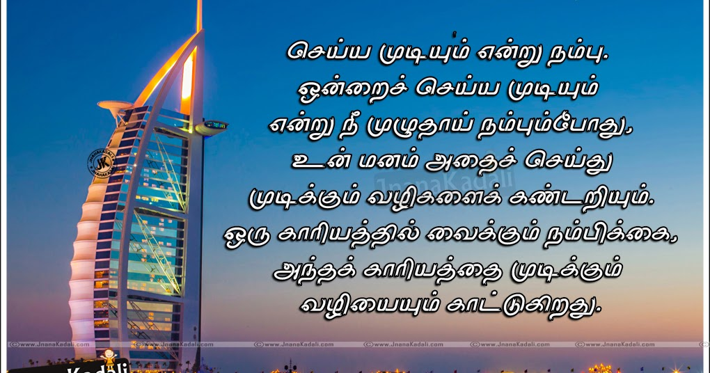 Bhagavad Gita Wallpapers Telugu Quotes Famous Best 20 Tamil Motivational Quotes With Hd