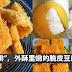 """""""素鸡排"""",外酥里嫩的脆皮豆腐做法!简单又好吃哦!"""