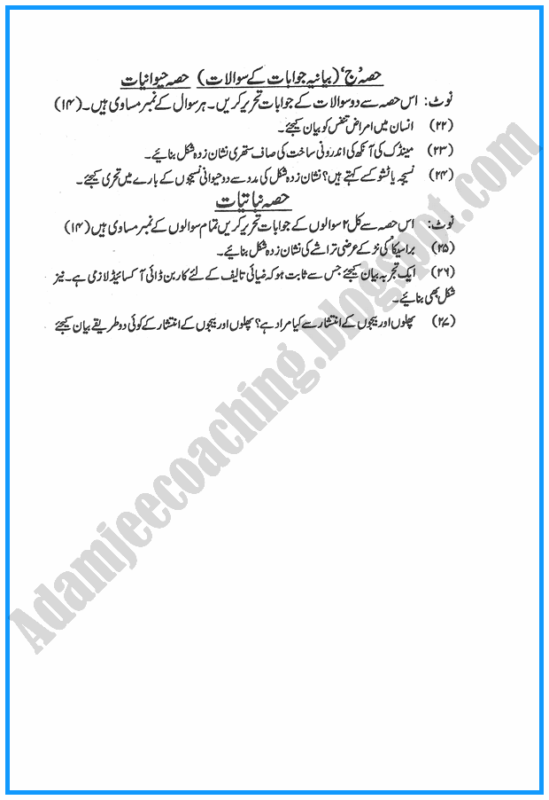 ix-biology-urdu-past-year-paper-2016