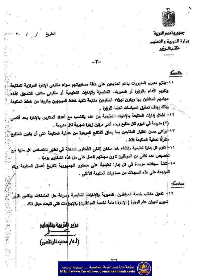 """وزارة التعليم: كتاب بشأن """"تفعيل وتنظيم أعمال المتابعة وتقويم الأداء"""" M_003"""