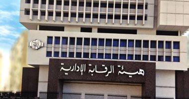 القبض على رئيس حي بالإسكندرية لتلقيه رشوة