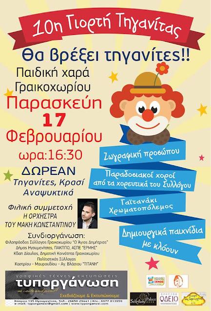 Γιορτή Τηγανίτας σήμερα στο Γραικοχώρι Ηγουμενίτσας