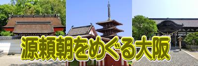 源頼朝をめぐる大阪