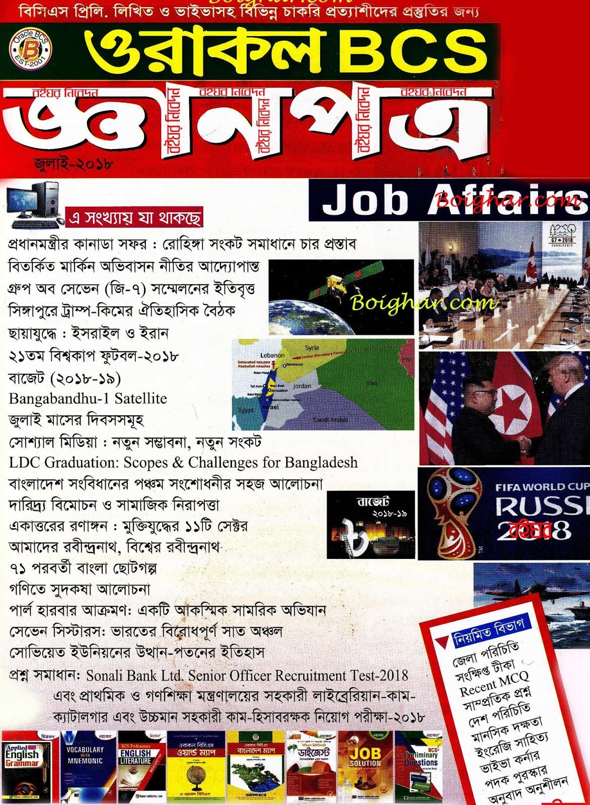 Oracle Tutorial Bangla Pdf