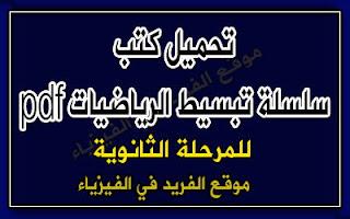 تحميل أفضل كتب سلسلة تبسيط الرياضيات ـ أول ، ثاني ، ثالث ثانوي pdf، ملخص تبسيط الرياضيات للصف الأول والثاني والثالث الثانوي مقررات ، منهج السعودية، سلسلة تبسيط مادة الرياضيات للمرحلة الثانوية