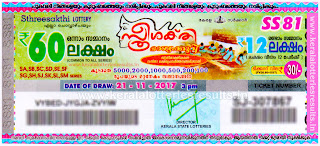 sthree-sakthi lottery ss 81, sthree-sakthi lottery 21-11-2017, kerala lottery 21/11/2017, kerala lottery result 21.11.2017, kerala lottery result 21.11.2017, kerala lottery result sthree-sakthi, sthree-sakthi lottery result today, sthree-sakthi lottery ss 81, keralalotteriesresults.in-21-11-2017-ss-81-sthree-sakthi-lottery-result-today-kerala-lottery-results, kerala lottery result, kerala lottery, kerala lottery result today, kerala government, result, gov.in, picture, image, images, pics, pictures