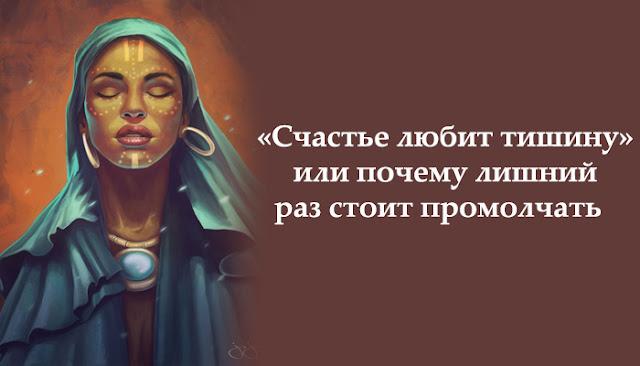 «Счастье любит тишину» или почему лишний раз стоит промолчать