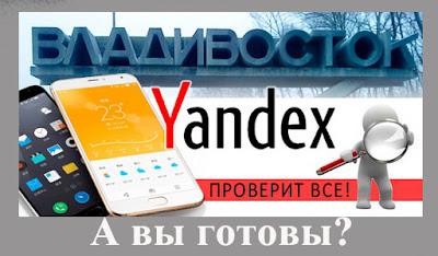 Алгоритм Яндекса - Владивосток