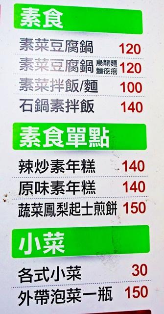 玉陶爾韓式料理素食菜單