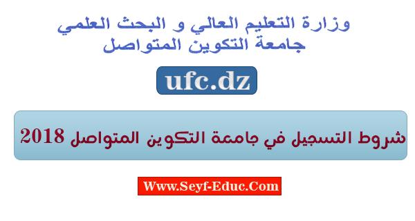 شروط التسجيل في جامعة التكوين المتواصل 2018