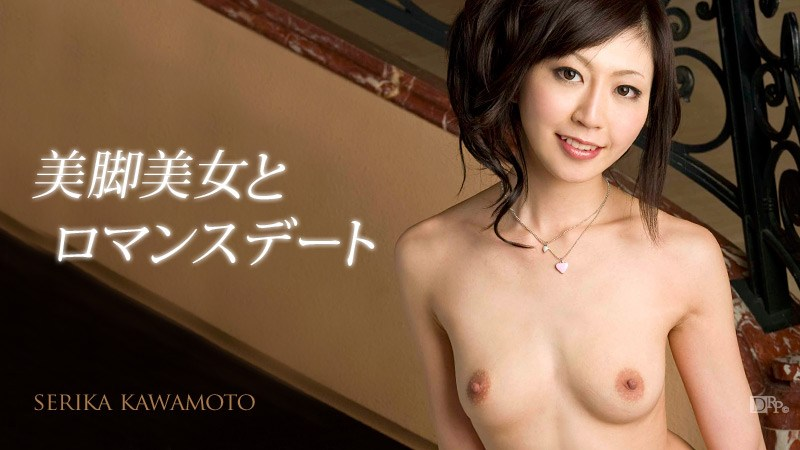 UNCENSORED Carib 030612-960 Kawamoto Serika Romantic Date with Beautiful Lady Part2, AV uncensored
