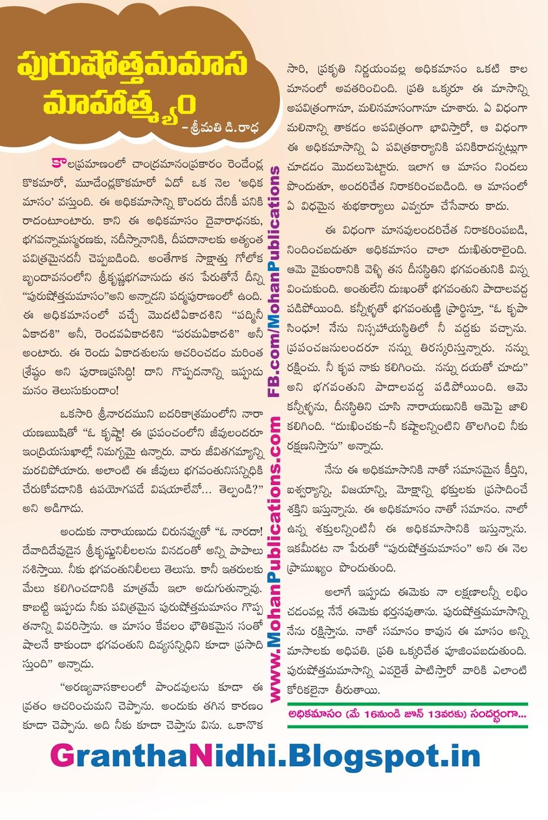 పురుషోత్తమ మాస మాహాత్మ్యం Adhikamasam Pramukyatha Additional masa in chandramana adhikamasam lord vishnu lord vishnumurthi lord vishnumurthy ttd ttd ebooks tirumala tirupathi tirumala Publications in Rajahmundry, Books Publisher in Rajahmundry, Popular Publisher in Rajahmundry, BhaktiPustakalu, Makarandam, Bhakthi Pustakalu, JYOTHISA,VASTU,MANTRA, TANTRA,YANTRA,RASIPALITALU, BHAKTI,LEELA,BHAKTHI SONGS, BHAKTHI,LAGNA,PURANA,NOMULU, VRATHAMULU,POOJALU,  KALABHAIRAVAGURU, SAHASRANAMAMULU,KAVACHAMULU, ASHTORAPUJA,KALASAPUJALU, KUJA DOSHA,DASAMAHAVIDYA, SADHANALU,MOHAN PUBLICATIONS, RAJAHMUNDRY BOOK STORE, BOOKS,DEVOTIONAL BOOKS, KALABHAIRAVA GURU,KALABHAIRAVA, RAJAMAHENDRAVARAM,GODAVARI,GOWTHAMI, FORTGATE,KOTAGUMMAM,GODAVARI RAILWAY STATION, PRINT BOOKS,E BOOKS,PDF BOOKS, FREE PDF BOOKS,BHAKTHI MANDARAM,GRANTHANIDHI, GRANDANIDI,GRANDHANIDHI, BHAKTHI PUSTHAKALU, BHAKTI PUSTHAKALU, BHAKTHI