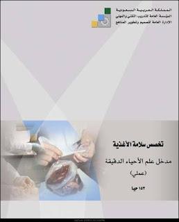 مدخل علم الأحياء الدقيقة عملى pdf