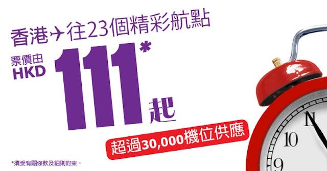 嘩!HK Express都出雙十一平飛,全線單程$$111起,今晚12點(即11月11日零晨)開賣!