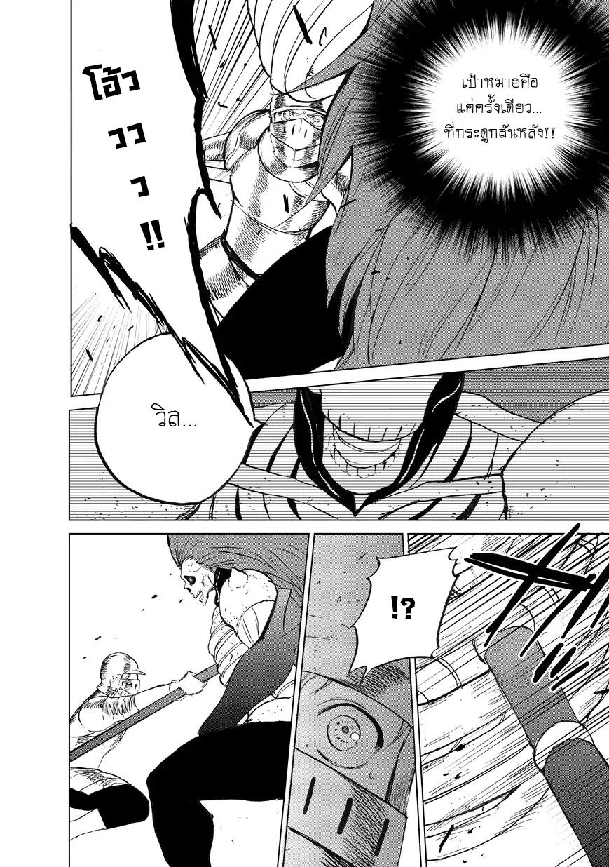อ่านการ์ตูน Saihate no Paladin ตอนที่ 6 หน้าที่ 31