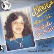 Aziza Jalal-Ro7i Fik Ana