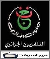أحدث تردد قناة الجزائرية 1 الاولى hd الارضية 2018 الجديد بالتعديل