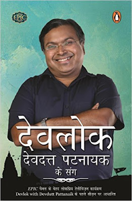Download Free Devlok Devdutt Pattanaik Ke Sang Hindi Book PDF