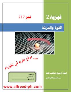 تحميل كتاب فيزياء 2 ـ القوة والحركة 217 القوة والحركة في بعد واحد وفي بعدين ، بحث ، doc ، pdf القوى والحركة ، كتب فيزياء